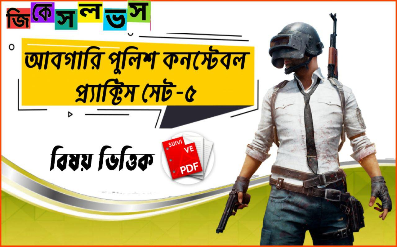 Wb Abgari Police Constable Practice Set Pdf Download | Wb Police Constable Practice Set Pdf | Wbp Practice Set Pdf | West Bengal Police Constable Book Pdf