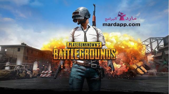 تحميل لعبة ببجي Pubg للكمبيوتر والمحمول الاندرويد والايفون برابط مباشر مجاني