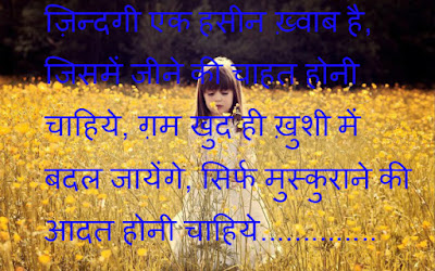 Positive Life Quotes On Smile In Hindi Images