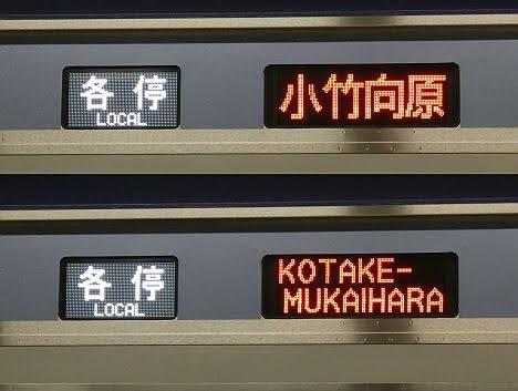 東京メトロ副都心線 各停 小竹向原行き3 横浜高速鉄道Y500系(2020元旦終夜運転)
