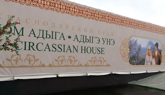 "The Circassian Cultural Centre ""Circassian House"" has been inaugurated in Sochi Olympic Park"