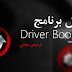 تحميل برنامج Driver Booster 4 Pro مجانا