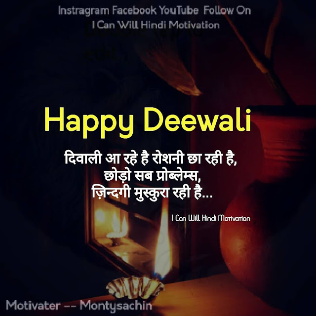 Happy Diwali Status In Hindi Language | Happy Diwali  2019