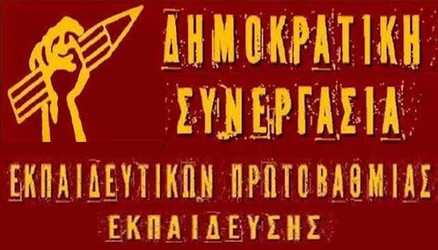 Δημοκρατική Συνεργασία  Εκπαιδευτικών Π.Ε.:  Η «προπαγάνδα» πάνω από Υγεία, Παιδεία, Ανεργία! - Ως εδώ!!