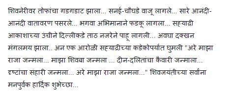 Shiv Jayanti 2016 Whatsapp Status