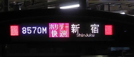 中央線 ホリデー快速富士山2号 新宿行き E233系代走