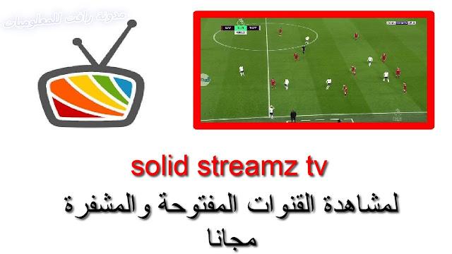 تطبيق مشاهدة القنوات المفتوحة ومشاهدة القنوات المشفرة مجانا بدون مقابل. افضل تطبيق مشاهدة القنوات الرياضية ومشاهدة المباريات ومشاهدة بث مباشر تطبيق solid streamz tv.