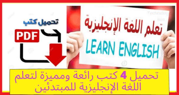 تحميل 4 كتب رائعة ومميزة لتعلم اللغة الإنجليزية للمبتدئين