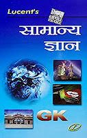 Books for Rajasthan police constable