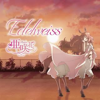 亜咲花 - Edelweiss 歌詞