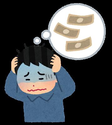 借金で悩む男性のイラスト(現金)