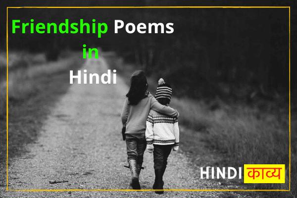 Friendship Poem in Hindi