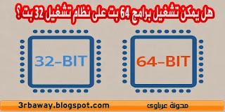 هل يمكن تشغيل برامج 64 بت على نظام تشغيل 32 بت ؟