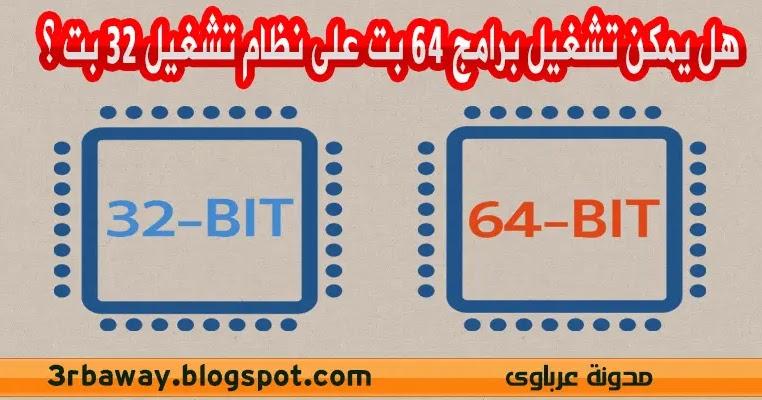 هل يمكن تشغيل برامج 64 بت على نظام تشغيل 32 بت