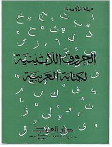 كتاب الحروف اللاتينية لكتابة العربية