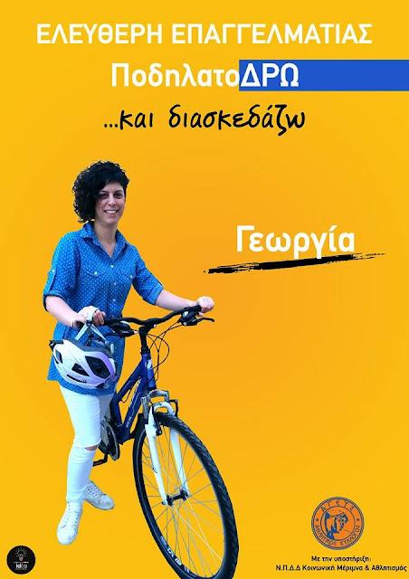 Καμπάνια στο Άργος για την επιστροφή του ποδηλάτου ως μέσον μεταφοράς
