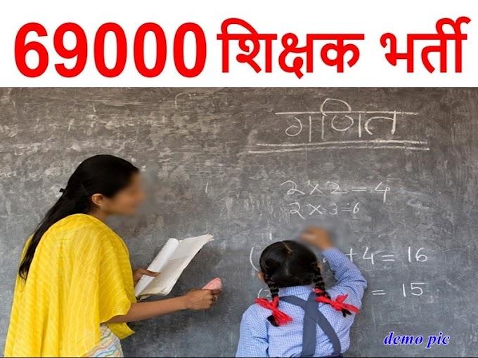 69000 शिक्षक भर्ती प्रक्रिया से मानसिक तनाव में कम मेरिट वाले अभ्यर्थी