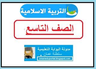 امتحانات التربية الاسلامية للصف التاسع الفصل الاول والثاني