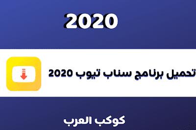 تحميل برنامج سناب تيوب 2020 للاندرويد | snaptube بدون اعلانات