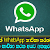 Warning for Whatsapp users