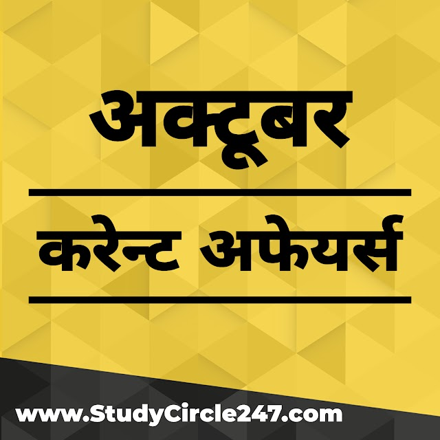 Daily Current Affairs in Hindi - 25 October 2020 By #StudyCircle247
