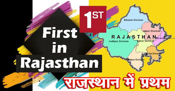 First in Rajasthan राजस्थान में प्रथम कौन है?