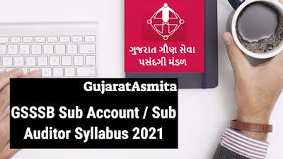 GSSSB Sub Account / Sub Auditor Syllabus 2021