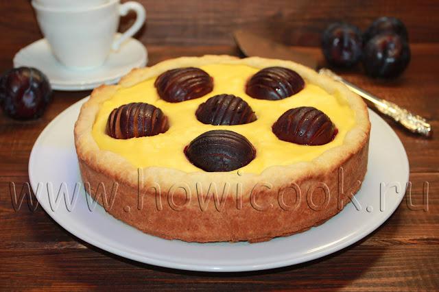 рецепт сливового пирога с ванильной заливкой