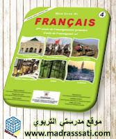 دليل Mon livre de français - المستوى الرابع