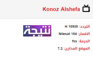 تردد قناة كنوز الشفاء Konoz Alshefa الجديد 2018 على النايل سات