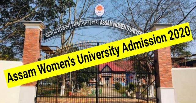 Assam Women's University (AWU) Admission 2020