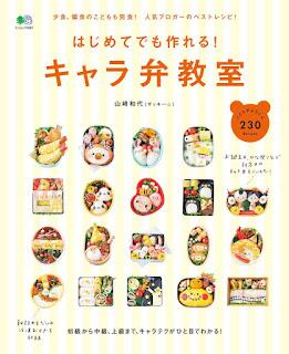 [Manga] はじめてでも作れる! キャラ弁教室 [Hajimetede Mo Tsukureru! Kyara Ben Kyoshitsu], manga, download, free