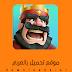 تحميل لعبة كلاش رويال clash royale 2020 للآندرويد والايفون - تحميل بالعربي