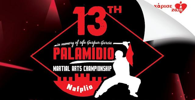 """Το 13ο Παλαμήδειο Πρωτάθλημα Πολεμικών Τεχνών """"χαρίζει ζωή"""""""
