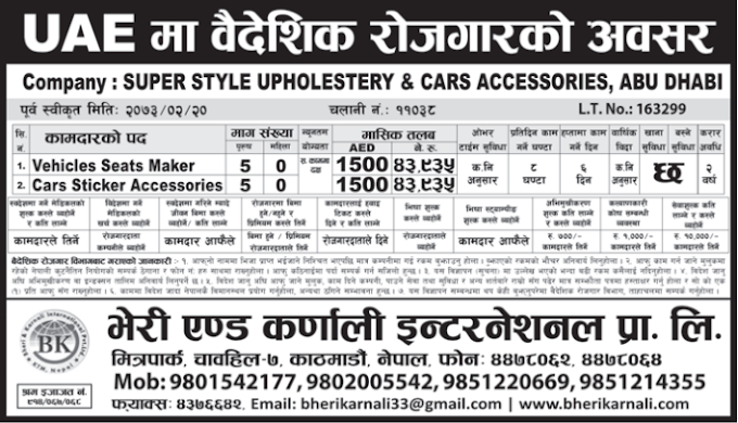 Jobs For Nepali In U.A.E. Salary -Rs.43,000/