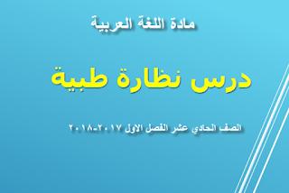 حل درس نظارة طبية في مادة اللغة العربية للصف الحادي عشر