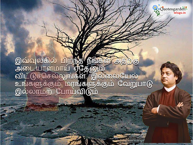 vivekananda quotes in tamil