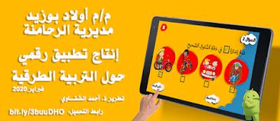 تطبيق-جديد-حول-السلامة-الطرقية-للأطفال