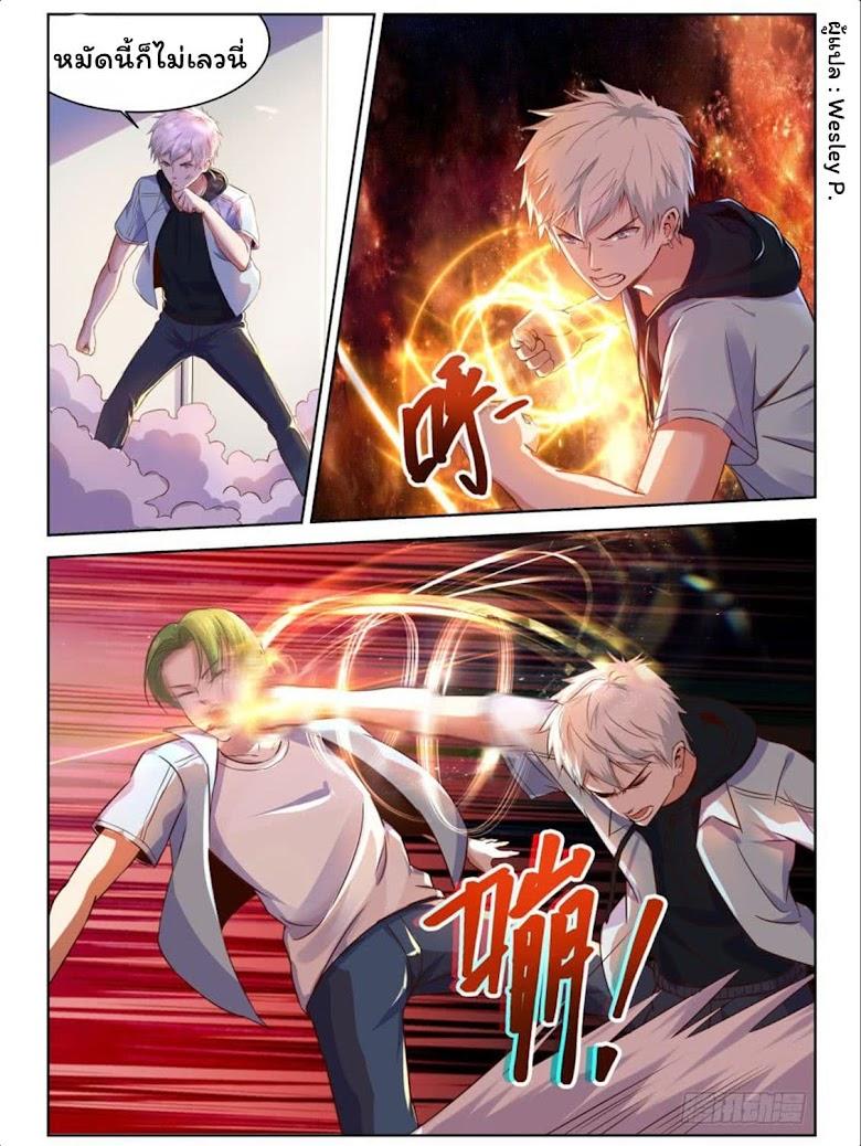 Campus Martial Gods - หน้า 8