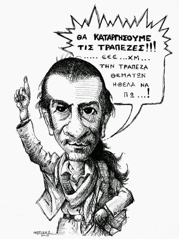 tasos kourakis trapeza thematwn syriza aspromauri geloiografia