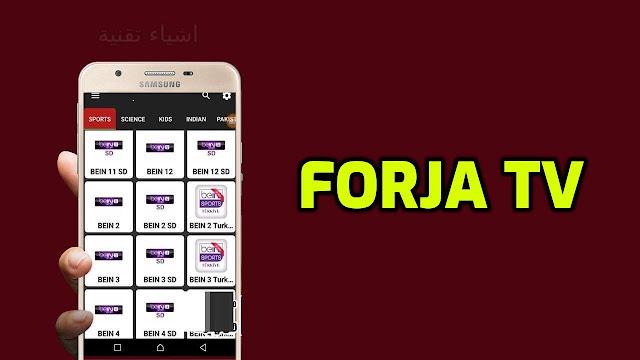 تحميل تطبيق فرجة Forja Tv لمشاهدة القنوات المفتوحة والمشفرة للانترنت الضعيف
