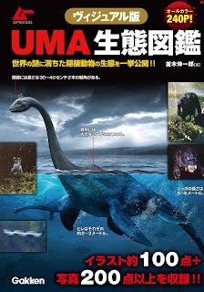 %name [並木伸一郎] ヴィジュアル版 UMA生態図鑑