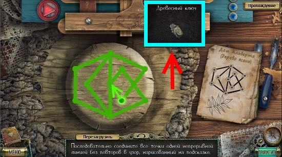 изображаем узор согласно эскиза и берем ключ в игре тьма и пламя 4