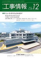 月刊工事情報11月号表紙