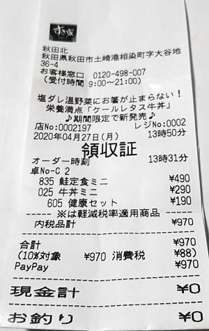すき家 秋田北店 2020/4/27 飲食のレシート