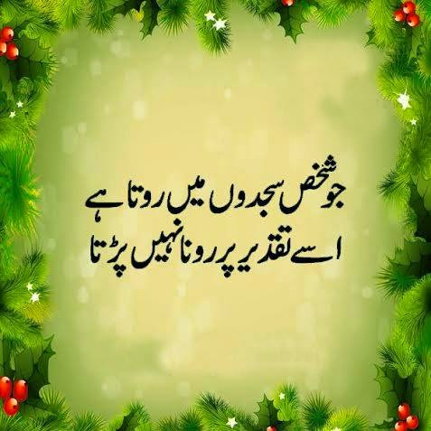 Heart Touching Quotes In Urdu Wallpapers Aqwal E Zareen Aqwal E Zareen Hd Wallpapers