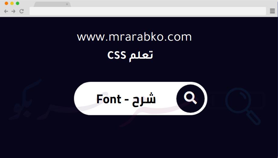 شرح Font وخصائصه