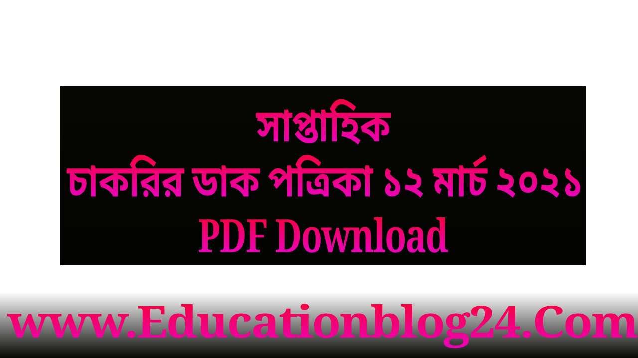 Chakrir Dak Potrika 12 March 2021 | সাপ্তাহিক চাকরির ডাক পত্রিকা ১২ মার্চ ২০২১ PDF Download -সাপ্তাহিক চাকরির ডাক ১২ মার্চ ২০২১