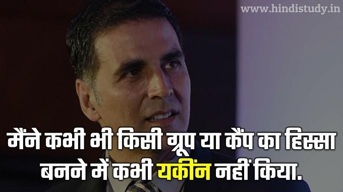 Best Akshay Kumar Quotes In Hindi