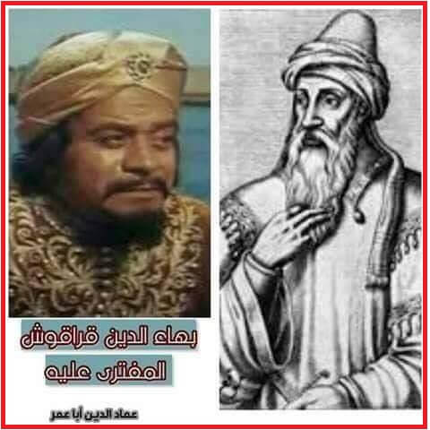 قصة بهاء الدين قراقوش المفتري عليه وفيلم صلاح الدين الأيوبي